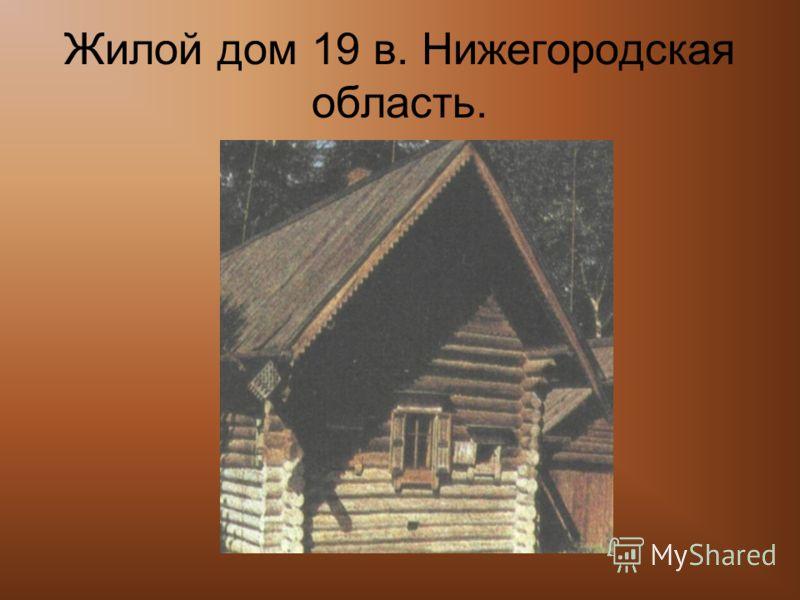 Жилой дом 19 в. Нижегородская область.