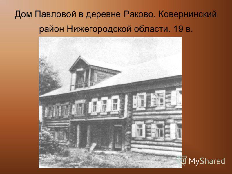 Дом Павловой в деревне Раково. Ковернинский район Нижегородской области. 19 в.