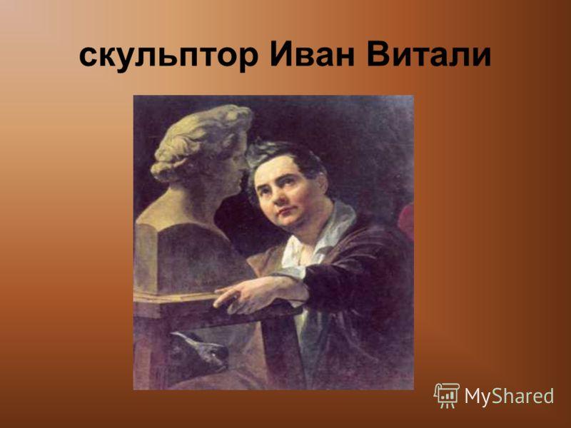 скульптор Иван Витали