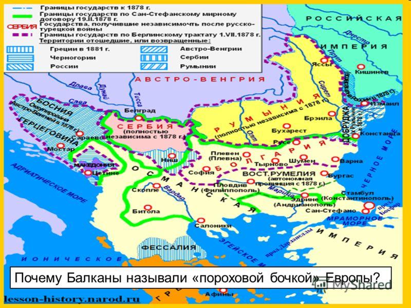 Почему Балканы называли «пороховой бочкой» Европы?