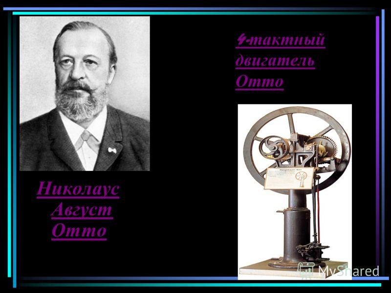 4- тактный двигатель Отто Николаус Август Отто