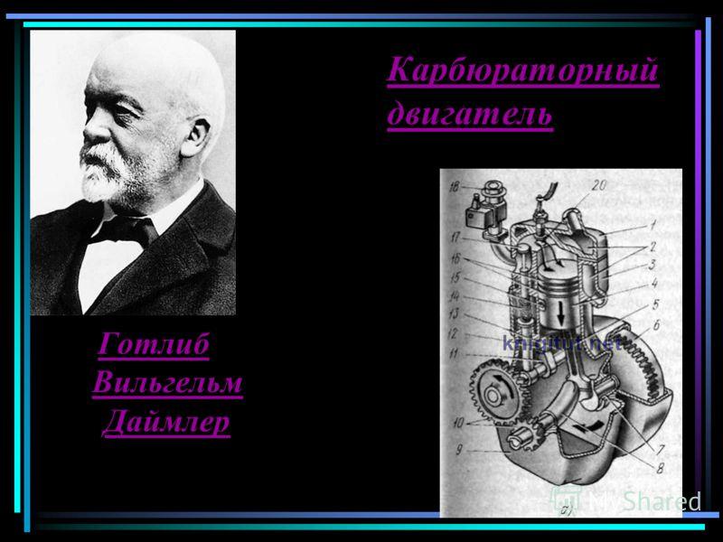 Карбюраторный двигатель Готлиб Вильгельм Даймлер
