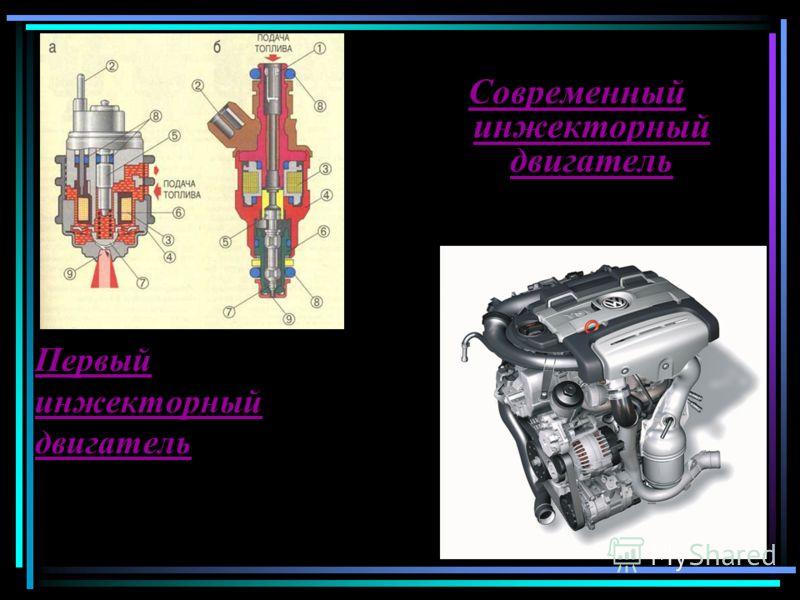 Первый инжекторный двигатель Современный инжекторный двигатель