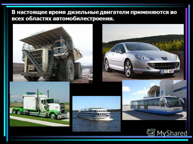 В настоящее время дизельные двигатели применяются во всех областях автомобилестроения.
