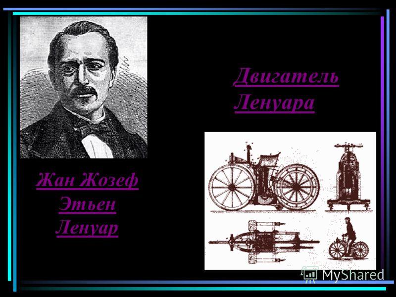 Двигатель Ленуара Жан Жозеф Этьен Ленуар