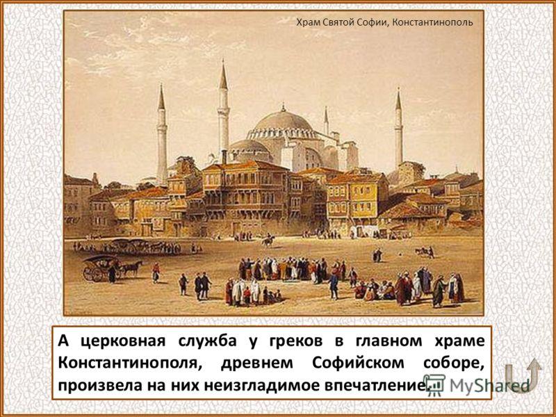 У магометан и западных христиан послы Владимира не почувствовали никакой духовной красоты. В современном католическом храме