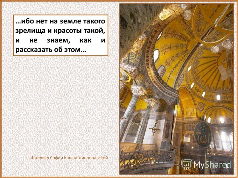 Незабываемая красота «И пришли мы в Греческую землю, и ввели нас туда, где служат они Богу своему, и не знали на небе или на земле мы… Карпущенко В.Н. Византийский прием.