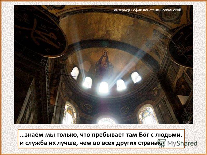 Интерьер Софии Константинопольской …ибо нет на земле такого зрелища и красоты такой, и не знаем, как и рассказать об этом…