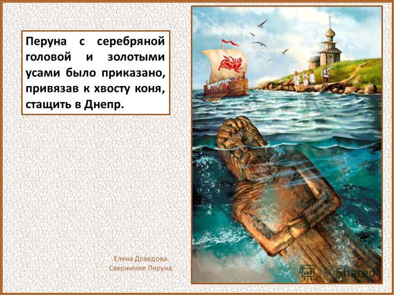 Затем Владимир велел «опрокинуть идолы одних изрубить, а других сжечь». Ефошкин С.Н. Прощание с язычеством.