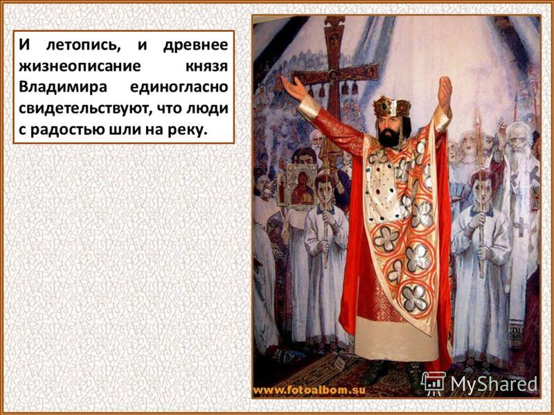 Затем Владимир послал глашатаев по всему городу сказать: «Если не придет кто завтра на реку будь то богатый, или бедный, или нищий, или раб противен мне да будет!».