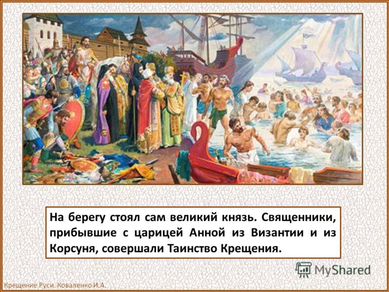 И летопись, и древнее жизнеописание князя Владимира единогласно свидетельствуют, что люди с радостью шли на реку.