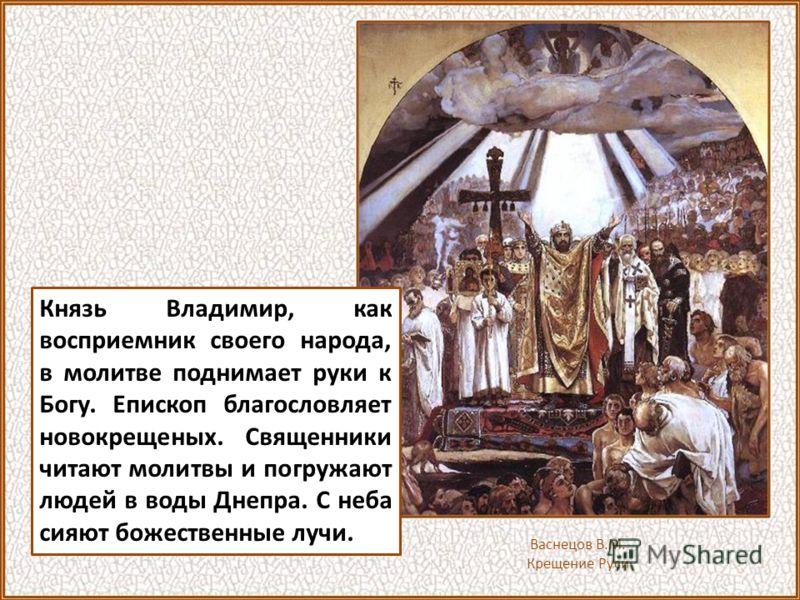 В Киеве, во Владимирском соборе, на одной из стен есть удивительная икона «Крещение Руси», написанная художником Виктором Михайловичем Васнецовым. Крещение в водах Днепра Владимирский собор в Киеве