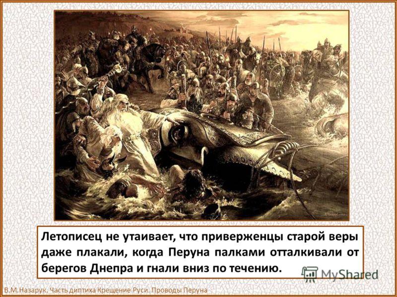 На некоторые из них ясно отвечают сами летописные сказания. Крестились не все киевляне, потому что призыв князя не был приказом. А слова «противен мне да будет» не обязательно следует переводить «будет мне врагом». К.В. Лебедев. Крещение Киян