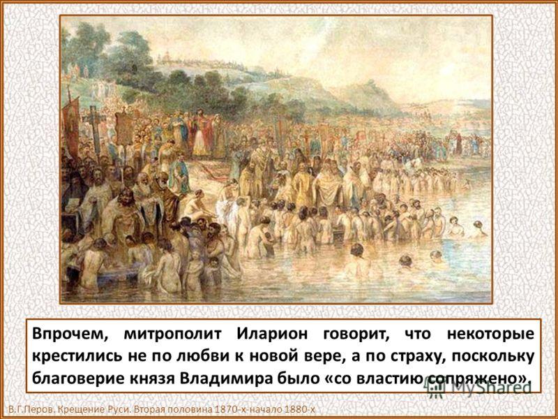 Это можно наблюдать и в наше время, потому что крещение как духовное возрождение, как начало новой жизни событие радостное для человека. Орлов Ю. Крещение