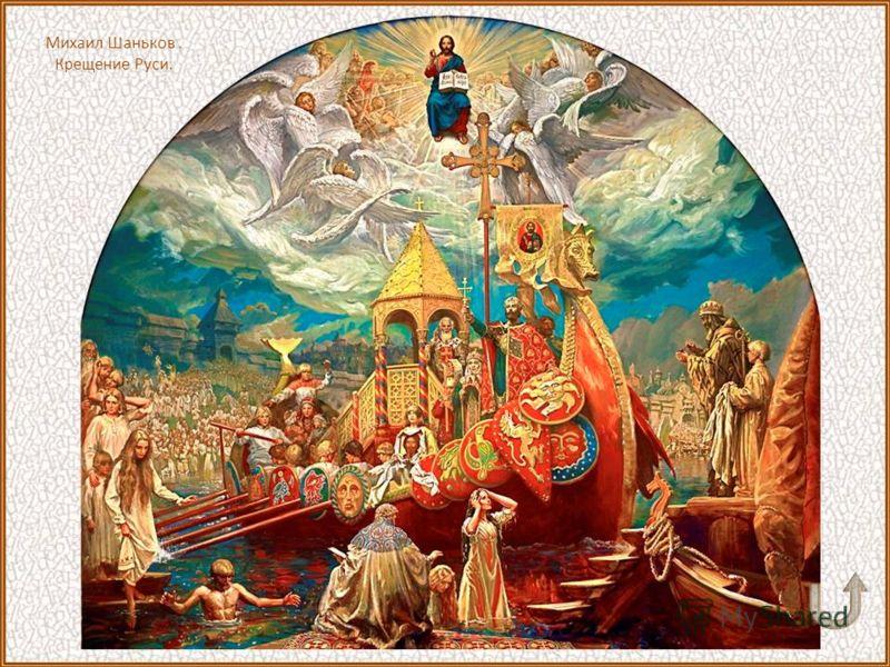 А для многих решающее действие оказал пример князя и бояр. Люди говорили: «Если бы крещение и вера не были добрым делом, то не приняли бы этого наш князь и бояре». Ефошкин С.Н. Крещение в водах Днепра.