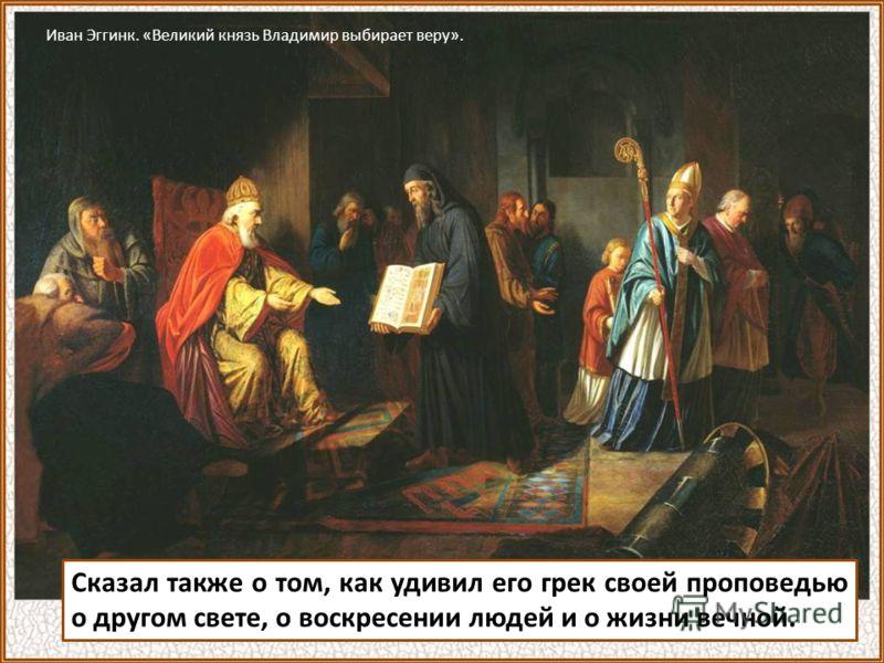 А на следующий год, как пишет Нестор-летописец, Владимир созвал бояр и старых мудрых людей городских и рассказал, как к нему приходили проповедники из разных стран. Пир у князя Владимира. Карзин Н.