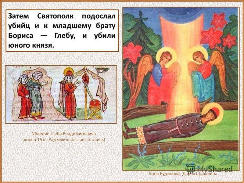 Святой великомученик Борис. Демаков Е.А.