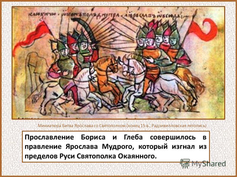 Святополк получил прозвище Окаянного. А братья Борис и Глеб стали почитаться как мученики, как молитвенники за землю Русскую, как образцы христианских добродетелей.