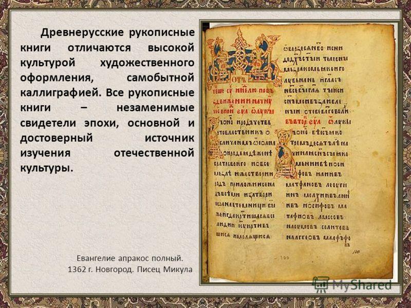 Древнерусские рукописные книги отличаются высокой культурой художественного оформления, самобытной каллиграфией. Все рукописные книги – незаменимые свидетели эпохи, основной и достоверный источник изучения отечественной культуры. Евангелие апракос по