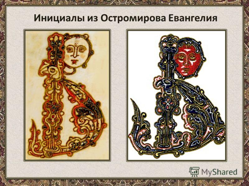 Инициалы из Остромирова Евангелия