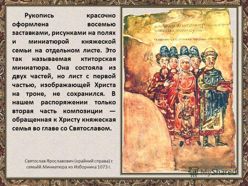 Рукопись красочно оформлена восемью заставками, рисунками на полях и миниатюрой княжеской семьи на отдельном листе. Это так называемая ктиторская миниатюра. Она состояла из двух частей, но лист с первой частью, изображающей Христа на троне, не сохран