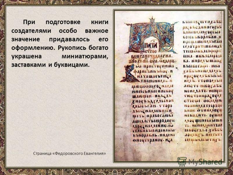 При подготовке книги создателями особо важное значение придавалось его оформлению. Рукопись богато украшена миниатюрами, заставками и буквицами. Страница «Федоровского Евангелия»