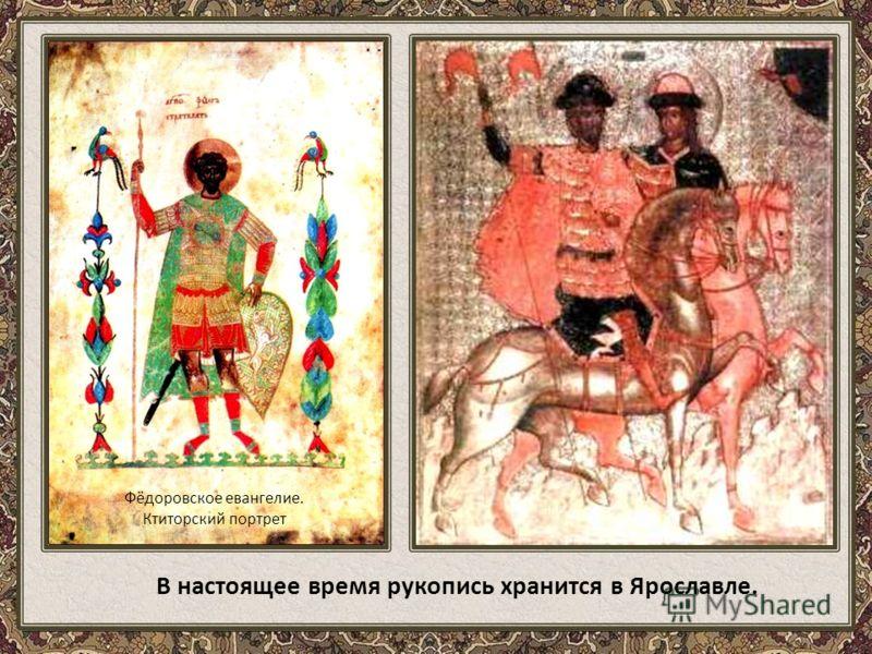В настоящее время рукопись хранится в Ярославле. Фёдоровское евангелие. Ктиторский портрет