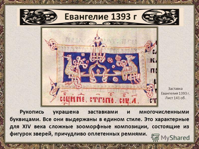 Рукопись украшена заставками и многочисленными буквицами. Все они выдержаны в едином стиле. Это характерные для XIV века сложные зооморфные композиции, состоящие из фигурок зверей, причудливо оплетенных ремнями. Евангелие 1393 г Заставка Евангелия 13