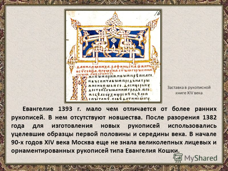Евангелие 1393 г. мало чем отличается от более ранних рукописей. В нем отсутствуют новшества. После разорения 1382 года для изготовления новых рукописей использовались уцелевшие образцы первой половины и середины века. В начале 90-х годов XIV века Мо
