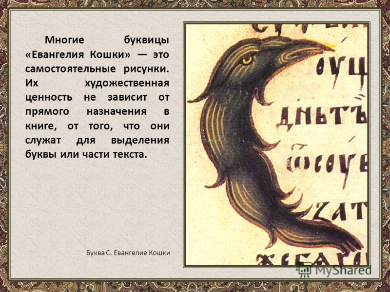 Многие буквицы «Евангелия Кошки» это самостоятельные рисунки. Их художественная ценность не зависит от прямого назначения в книге, от того, что они служат для выделения буквы или части текста. Буква С. Евангелие Кошки