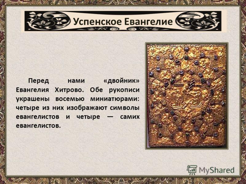 Успенское Евангелие Перед нами «двойник» Евангелия Хитрово. Обе рукописи украшены восемью миниатюрами: четыре из них изображают символы евангелистов и четыре самих евангелистов.