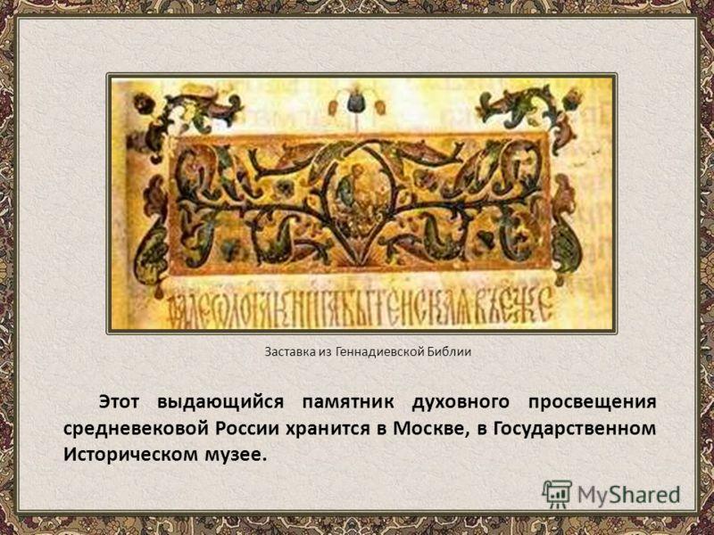 Этот выдающийся памятник духовного просвещения средневековой России хранится в Москве, в Государственном Историческом музее. Заставка из Геннадиевской Библии