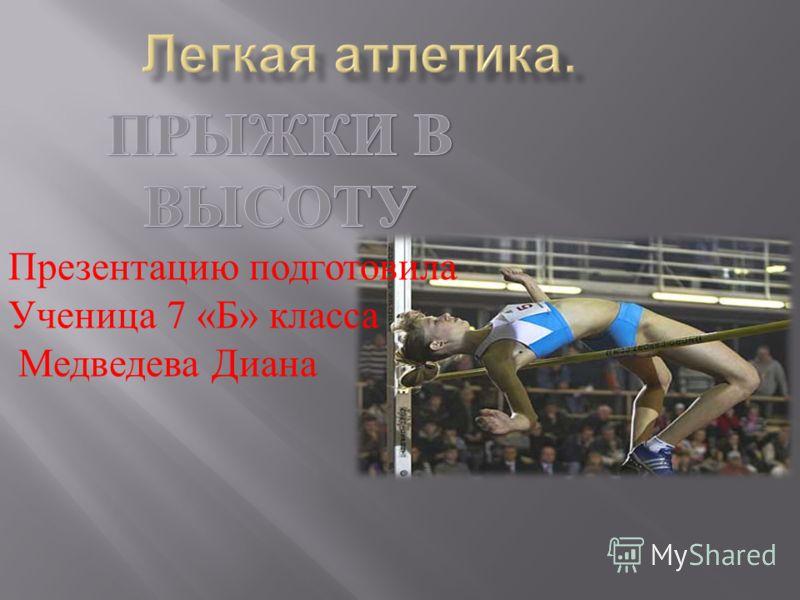 Презентацию подготовила Ученица 7 « Б » класса Медведева Диана