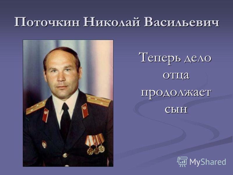 Поточкин Николай Васильевич Теперь дело отца продолжает сын Теперь дело отца продолжает сын