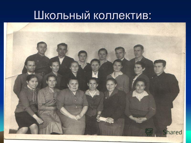 Школьный коллектив: