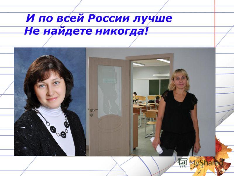 И по всей России лучше Не найдете никогда!