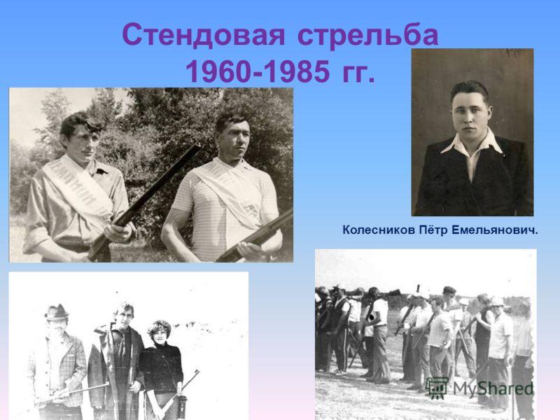 Стендовая стрельба 1960-1985 гг. Колесников Пётр Емельянович.