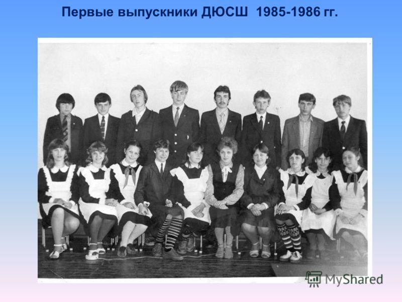 Первые выпускники ДЮСШ 1985-1986 гг.