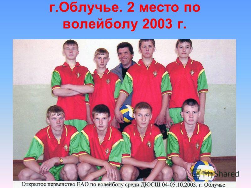 г.Облучье. 2 место по волейболу 2003 г.