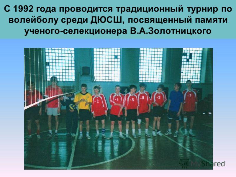 С 1992 года проводится традиционный турнир по волейболу среди ДЮСШ, посвященный памяти ученого-селекционера В.А.Золотницкого