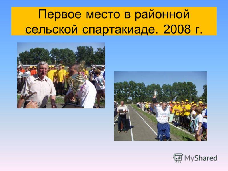 Первое место в районной сельской спартакиаде. 2008 г.