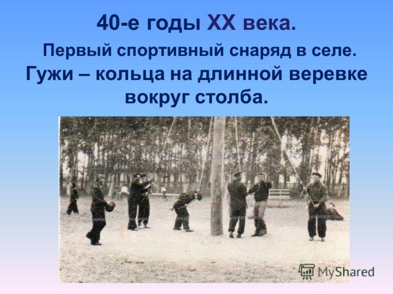 40-е годы XX века. Первый спортивный снаряд в селе. Гужи – кольца на длинной веревке вокруг столба.