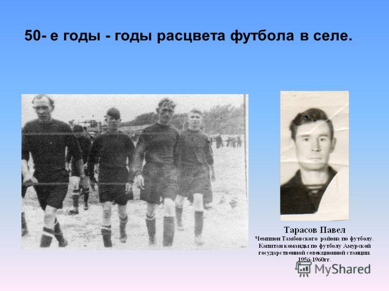 50- е годы - годы расцвета футбола в селе.