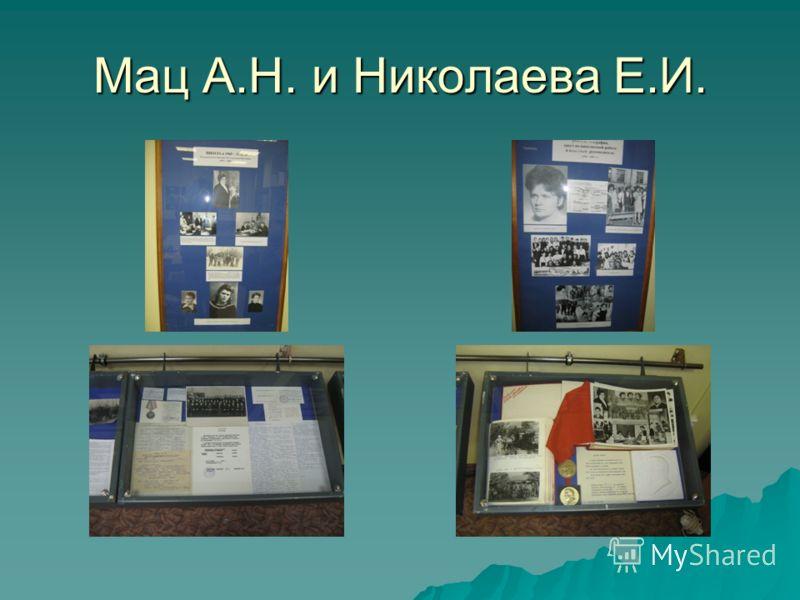 Мац А.Н. и Николаева Е.И.