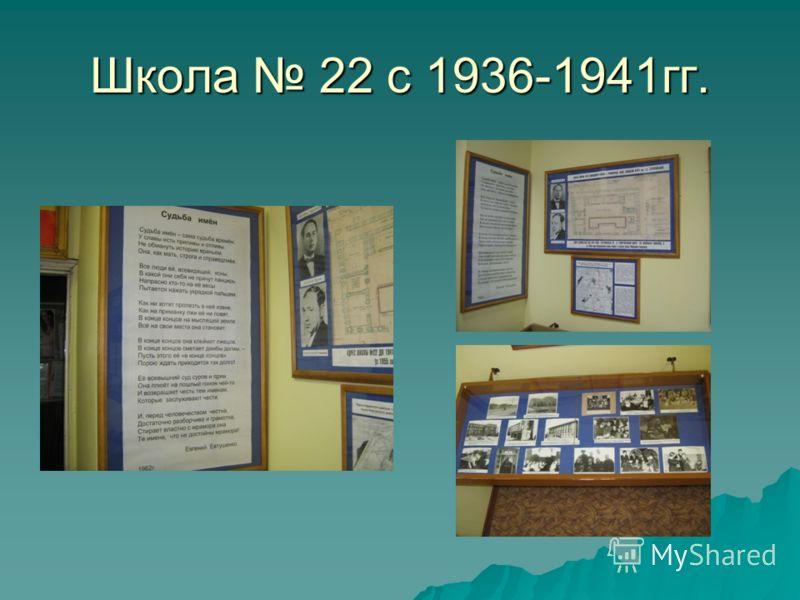 Школа 22 с 1936-1941гг.