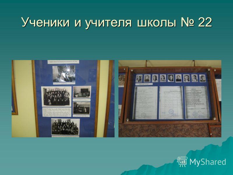 Ученики и учителя школы 22