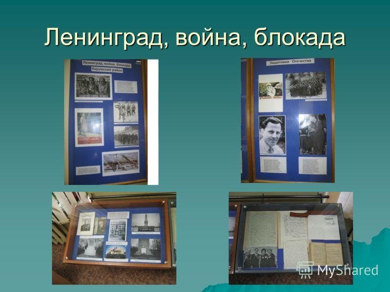 Ленинград, война, блокада