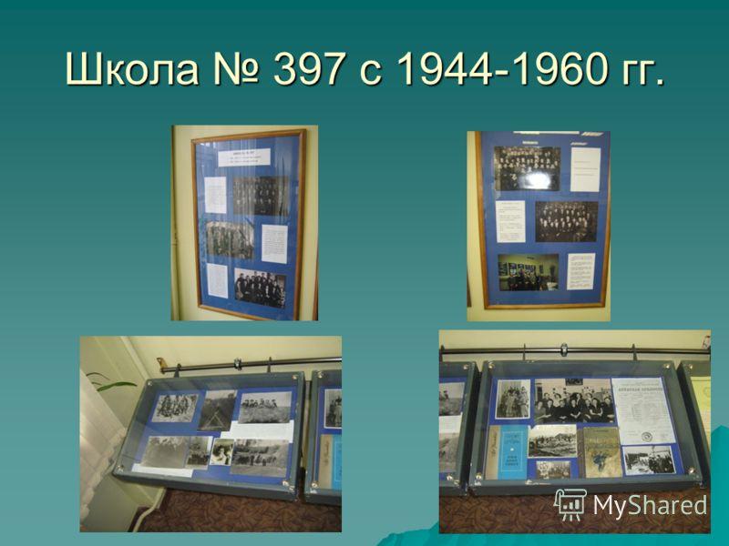 Школа 397 с 1944-1960 гг.