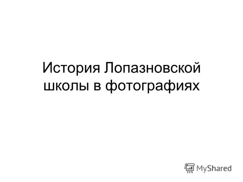 История Лопазновской школы в фотографиях
