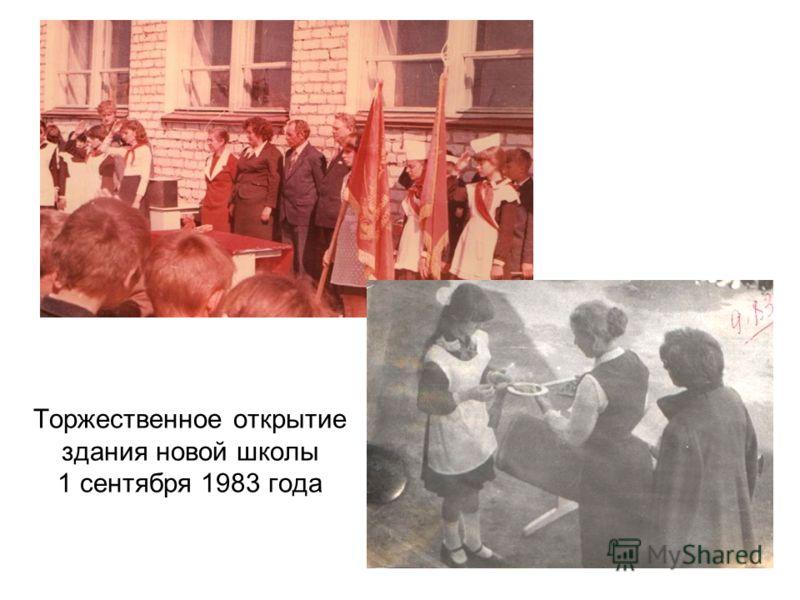 Торжественное открытие здания новой школы 1 сентября 1983 года